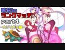 【ポケモン剣盾】鳴花inランクマッチpart4【カジリガメ】