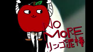 NO MORE  りんご泥棒