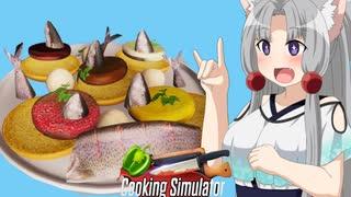 【Cooking Simulator】アIA~☆クソガキー