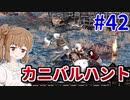 【kenshi】ささらちゃんは左腕が欲しい #42【CeVIO実況】