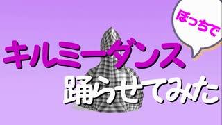 【布団おばけ】キルミーダンス【MMD】