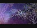 【初音ミクオリジナル】海月のシアワセ論