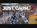【ゲーム実況】これがワイヤーアクションや【JUST CAUSE3】#5