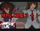 TRPG CM集