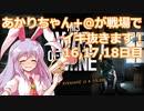 【This War of Mine】あかりちゃん+@が戦場でイキ抜きます! 16,17,18日目