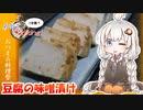 あかりの1分弱おつまみ料理祭「豆腐の味噌漬け」