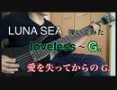 LUNASEA   loveless〜G.  2曲続けて弾いてみた