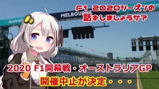 【紲星あかり】F1 2020シーズンの話をしましょうか?Rd1「開幕戦・オーストラリアGPの開催中止が決定」