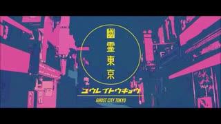 幽霊東京 【JKが歌ってみた】
