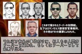 【未解決事件】Unsolved No.7~9「ボーイング727失踪事件」&「D・B・クーパー事件」&「ウィッチエルムのベラ」【ゆっくり解説】