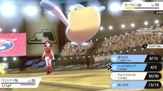 【実況】ポケモンピンボールで入手したポケモンで剣盾のランクマをする 捕獲と対戦編 #4