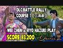 シェンムー3:DLCバトルラリー「コース7:三清泉」その2:韋珍&涼プレイ
