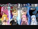 【スマブラSP】VOICEROID達とチーム乱闘(チームアタックあり)#01
