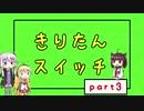 【Voiceroid実況】きりたんスイッチ3【Crazy Machines 3】