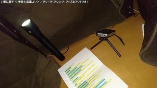 【生海月】なまくらじお【2020.3.14】