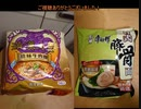 タカハシの一分中華食材百科#103『今結ばれるこの絆!悲しみを幸せに変え苦しみを安らぎに変える大逆転中華食材』