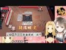 第435位:【栞桜】国士無双 vs 国士無双【ルイス】