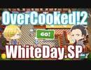 【ホワイトデー企画】蒸し物DieジェストOvercooked!2/オーバークック2 【ゲーム実況】