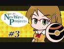 【ポケモン剣盾】 New wave projects #3【Pokem@s】