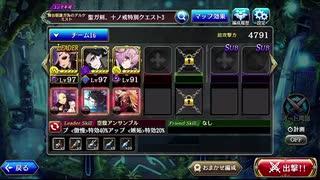 タガタメ 聖ガ剣、十ノ戒特別クエスト3 簡易攻略