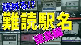 【鉄道豆知識】「麻植塚」「府中」読める?難