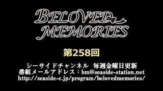 BELOVED MEMORIES 第258回放送(2020.03.13)