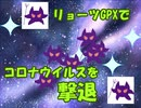 【イメージ療法】リョーツGPXで、コロナウイルスを撃退【こち...