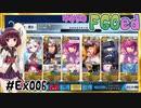 【FGO】ゆかりのFGOed #Ex006 バトル・オブ・アイギス 3ターンクリア【VOICEROID実況プレイ】