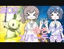 【EverTale】エバーテイル初見オフラインストーリー02【Cevio実況】
