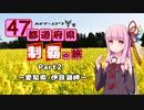 【琴葉茜車載】 MT-07で47都道府県制覇の旅 ~Part2~