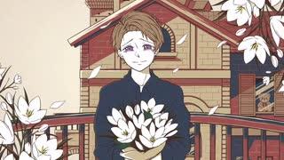 【歌ってみた】シャルル/flower ver.音輪 翔