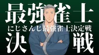 【麻雀】にじさんじ最強雀士決定戦が告知