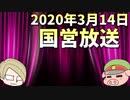 【録画放送】国営放送 2020年3月14日