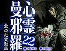 心霊曼邪羅22