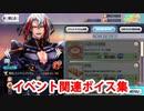 Fate/Grand Order オデュッセウス イベントページボイス集
