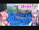 ブリザードヒメの凍結Subnautica: Below Zero1
