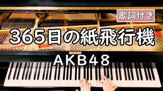 【歌詞付き】AKB48「365日の紙飛行機」 ~ ピアノカバー (ソロ上級) ~ 弾いてみた 『あさが来た 主題歌』
