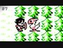 【実況】女が初見で聖剣伝説~ファイナルファンタジー外伝~を実況プレイ Part7