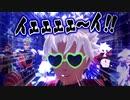 【Fate/MMD】アホクリファ【多分赤の陣営】