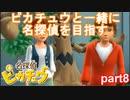 【名探偵】あかりがピカチュウと探偵するお話:part8【ピカチュウ】