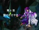 【TAS】スーパーロボット大戦EX コンプリ版 シュウの章 第08話