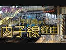 【駅名】近道したいver.内子線経由 松山~宇和島feat.春歌ナナ