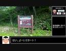 第5位:【ゆっくり】焼岳上高地ルート攻略RTA【1分弱登山祭】