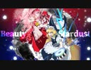 Beauty Stardust / 東方動画BGM支援