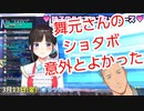 鈴鹿詩子、舞元のショタボイスを聴いてしまう