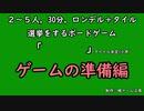 【新作ボードゲーム】準備編【暁ゲーム工房】