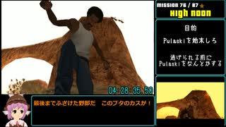 【RTA】GTA:San Andreas 5:42:16 参考記録 Part12/15