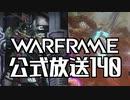 Warframe 公式放送140まとめ 深紅の槍作戦、Titania Prime!【...