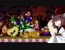 【マリオパーティ2】きりたんぽパーティつう#18【VOICEROID実況】