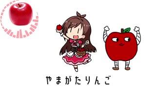 りんごろうのひとりごと